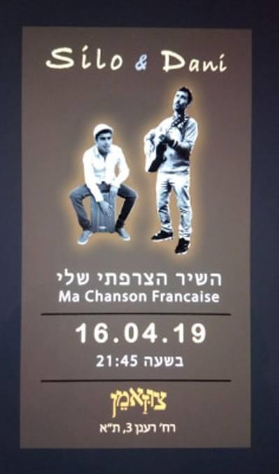 SILO & DANI from TELAVIV 16/04/19